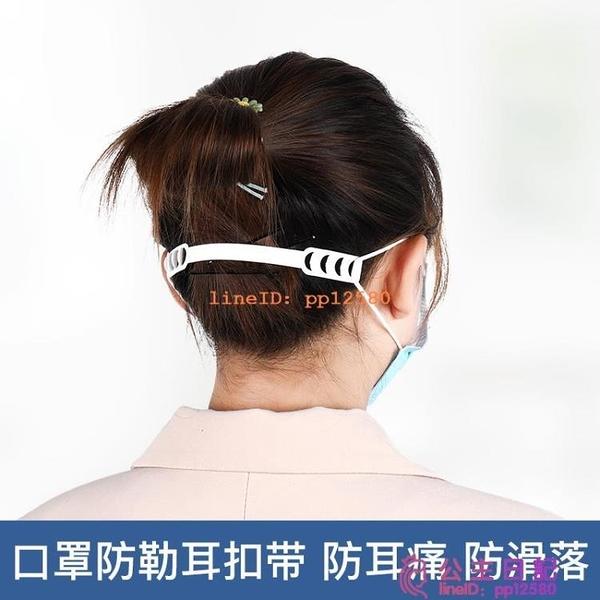 14個裝 戴口罩神器護耳防勒調節帶減壓掛耳頭戴式防滑卡扣大小可調整掛鉤【公主日記】