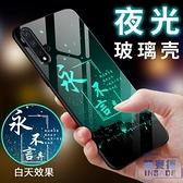 華為nova5手機殼硅膠nova5i保護套男女款防摔nova5pro夜光玻璃殼【英賽德3C數碼館】
