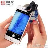 手機顯微鏡 拜斯特90X放大鏡led帶燈手機白光鑒定顯微鏡紫光驗鈔檢驗珠寶 爾碩