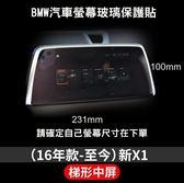 ☆愛思摩比☆BMW 2016 NEW X1 系列 汽車螢幕鋼化玻璃貼 梯形中屏 保護貼 231*100