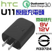 HTC U11 U12 Plus 原廠旅充 TCP5000-US QC3.0 閃電 快充 9V 12V 超越 UCH12 商檢認證 台灣公司貨【采昇通訊】