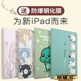 ipad保護套 iPad保護套Air2/3殼ipad8蘋果10.2寸2017版3C 榮耀 上新