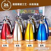 保溫水壺1.5L不銹鋼學生雙層家用暖壺餐廳暖瓶2L大容量家庭保溫壺WD 時尚芭莎