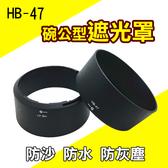 攝彩@尼康 Nikon HB-47 碗公型 遮光罩 AF-S 50mm f/1.4G f/1.8遮陽罩 副廠