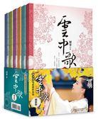 (二手書)雲中歌(6冊套書)(2014新版)
