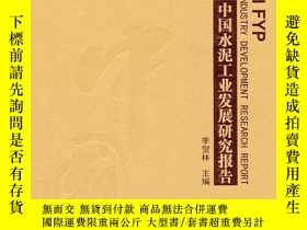 二手書博民逛書店罕見 十二五 中國水泥工業發展研究報告Y151510