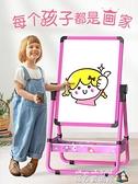 兒童畫畫板雙面磁性小黑板支架式家用寶寶畫畫涂鴉寫字板畫架可升降 魔方數碼