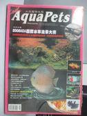 【書寶二手書T6/寵物_YJI】AquaPets_43期_2006ADA國際水草造景大賽_未拆