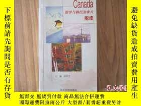 二手書博民逛書店罕見留學與移民加拿大指南20525 胡佐寧主編 北京大學出版社