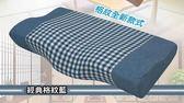【SMART寢飾】紓壓透氣蝶型記憶枕