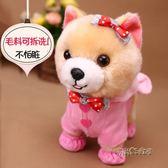 韓國會學說話兒童玩具仿真毛絨電子電動玩具狗走路叫牽繩機器小狗MBS「時尚彩虹屋」