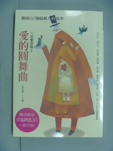 【書寶二手書T2/兒童文學_GCW】一定會幸福2:愛的圓舞曲_小熊老師/主編_未拆