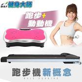 健身大師—愛跑平板電動跑步機魔力板超值組Cool黑