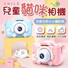 《操作簡易!發揮創意》兒童貓咪相機 迷你玩具相機 兒童照相機 照相機玩具