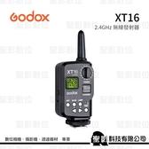 【發射器】Godox 神牛 XT-16 無線電2.4G 單點擊發 發射器 XT16TX