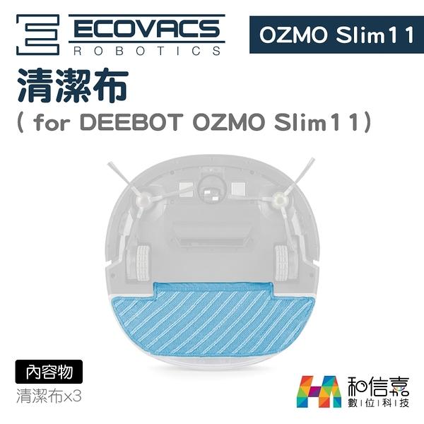 【和信嘉】ECOVACS DEEBOT OZMO Slim11 專用清潔布 (3入) 拖地布 台灣公司貨