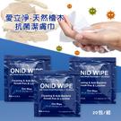 愛立淨 天然檜木抗菌潔膚巾 20包/組