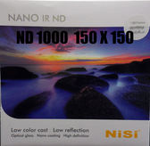 NISI 150系統 150X150 ND1000 方形 全面減光鏡 減光十格