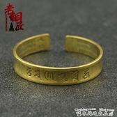 復古做舊純黃銅六字真言心經手鐲子轉運手環開口金屬首飾品銅器 衣間迷你屋