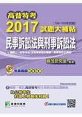 高普特考2017試題大補帖【民事訴訟法與刑事訴訟法】(104~105年試題)三、