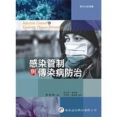 感染管制與傳染病防治