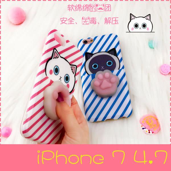 【萌萌噠】iPhone 7  (4.7吋)  可愛卡通貓咪貓爪軟萌保護殼 軟綿解壓矽膠套 手機殼 手機套