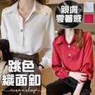 EASON SHOP(GQ1521)韓版撞色織面鈕釦排釦長袖白襯衫翻領純色貼肩寬鬆開衫疊穿款罩衫女上衣服外搭紅