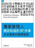 (二手書)專案管理人應該知道的97件事:來自專家的集體智慧