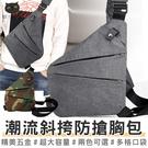 多功能防水防盜迷彩防搶包 斜背包 單肩包 斜挎包 防盜包【Z200513】