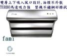 莊頭北 斜背直吸式油煙機 (TURBO馬達) 產品型號1:TR-5397(80㎝)