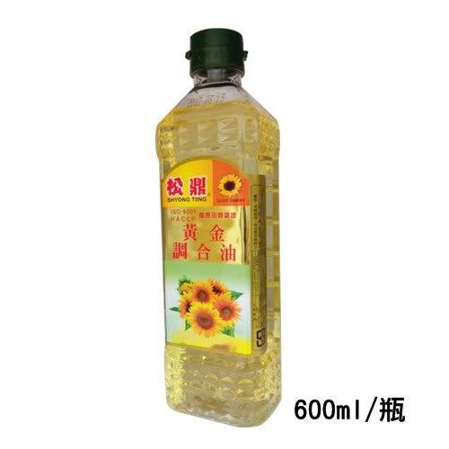 【松鼎油品】黃金調合油 (600ml/瓶)