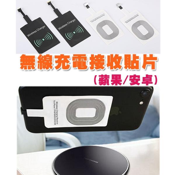 無線充電接收貼片 iPhone 5S 6 7 Plus 蘋果 安卓 三星 Qi 接收器 充電貼片 感應貼片 BOXOPEN