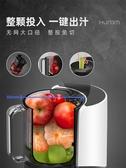 榨汁機 【新品】惠人20年新無網自動榨汁機大口徑慢速原汁機家用果蔬汁機 宜品