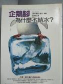 【書寶二手書T4/科學_GJC】企鵝腳為什麼不結冰?_新科學家週刊