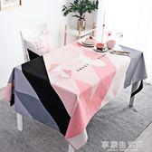 北歐粉藍ins簡約餐桌布藝圓桌布長方茶幾布客廳餐廳多用蓋巾台布-享家生活館