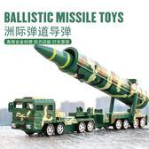 全館83折凱迪威合金軍事模型洲際彈道導彈男孩小汽車玩具軍事導彈車戰車
