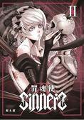 SINNERS罪魂使 (首刷附錄版)02