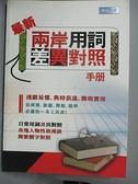 【書寶二手書T7/語言學習_GJ5】最新兩岸用詞差異對照手冊_徐紅進