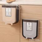 廚房垃圾桶摺疊掛式收納桶衛生間大號紙簍家用壁掛分類廁所垃圾桶 ATF