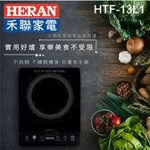 HERAN 禾聯 微電腦黑晶電陶爐 觸控黑晶面板 定時 童鎖 HTF-13L1