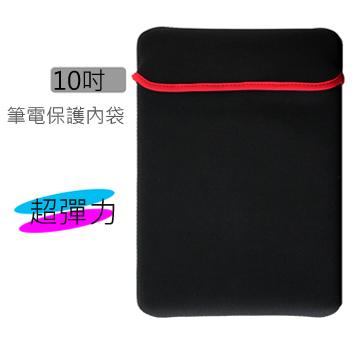 10吋筆電保護內袋 手拿包 防震筆電包 電腦包