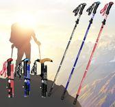 【無趣】折疊登山杖伸縮手杖登山裝備