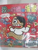【書寶二手書T9/少年童書_IEC】我的肚臍變漫畫_周姚萍, 矢玉四郎
