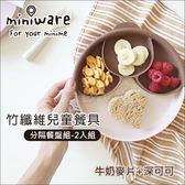 ✿蟲寶寶✿【美國miniware】100%天然竹纖維 餐盤/環保材質/兒童餐具 麵包盤+分隔盤組 牛奶深可可