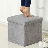 交換禮物-收納凳子儲物凳可坐成人沙發折疊家用布藝玩具收納箱多功能換鞋凳wy