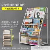 兒童書架簡約落地繪本架玩具架寶寶書架經濟型儲物架家用置物架子  夏季新品 YTL