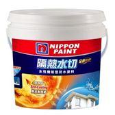 立邦 全新三代「隔熱水切」水性機能型防水塗料 4KG 白色
