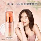 韓國AHC 光采果油營養精華40ml
