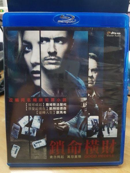挖寶二手片-Q04-252-正版BD【鎖命橫財】-藍光電影(直購價)