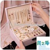 首飾收納盒首飾盒耳釘項鏈戒指收拾收納家用耳環飾品盒【風之海】